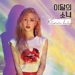 Loona (이달의 소녀) guitar tabs for Eclipse