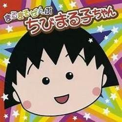 Misc Cartoons guitar chords for Chibi maruko chan - opening theme
