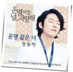Misc Soundtrack guitar chords for Jung yup - love you