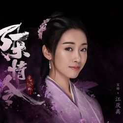 Misc Soundtrack guitar chords for The untamed - yi nan ping