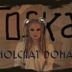 Molchat Doma guitar tabs for Toska
